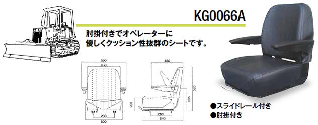 KG0066A