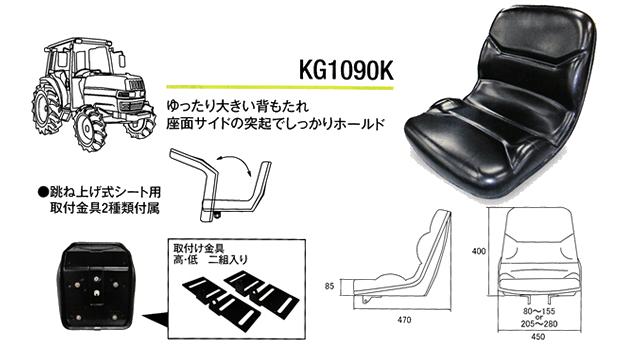 KG1090K