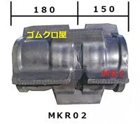 MKR02オフセット