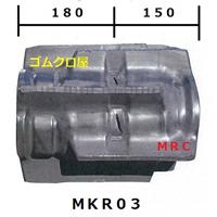 MKR03オフセット