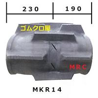 MKR14オフセット