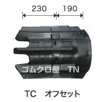 TCオフセット