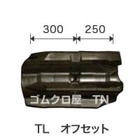 TLオフセット