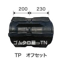 TPオフセット